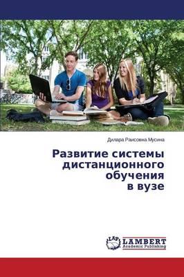 Razvitie Sistemy Distantsionnogo Obucheniya V Vuze (Paperback)