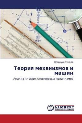 Teoriya Mekhanizmov I Mashin (Paperback)