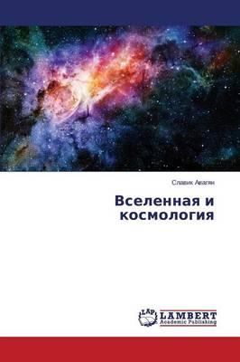 Vselennaya I Kosmologiya (Paperback)