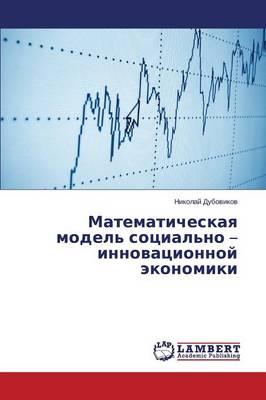 Matematicheskaya Model' Sotsial'no - Innovatsionnoy Ekonomiki (Paperback)