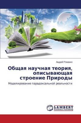Obshchaya Nauchnaya Teoriya, Opisyvayushchaya Stroenie Prirody (Paperback)
