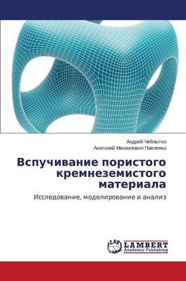 Vspuchivanie Poristogo Kremnezemistogo Materiala (Paperback)