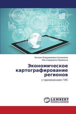 Ekonomicheskoe Kartografirovanie Regionov (Paperback)