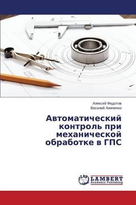 Avtomaticheskiy Kontrol' Pri Mekhanicheskoy Obrabotke V GPS (Paperback)