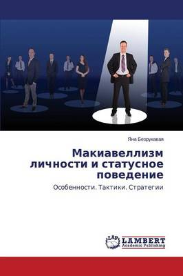 Makiavellizm Lichnosti I Statusnoe Povedenie (Paperback)