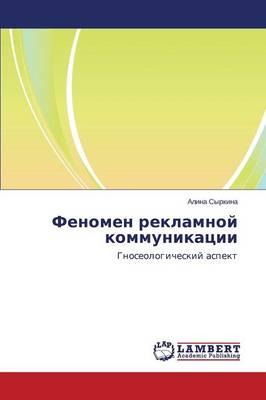 Fenomen Reklamnoy Kommunikatsii (Paperback)