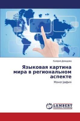 Yazykovaya Kartina Mira V Regional'nom Aspekte (Paperback)