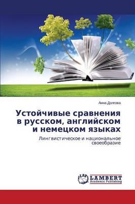 Ustoychivye Sravneniya V Russkom, Angliyskom I Nemetskom Yazykakh (Paperback)