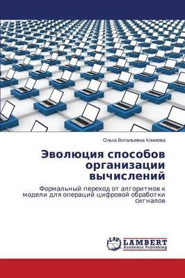 Evolyutsiya Sposobov Organizatsii Vychisleniy (Paperback)