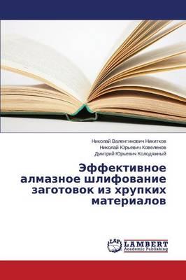 Effektivnoe Almaznoe Shlifovanie Zagotovok Iz Khrupkikh Materialov (Paperback)