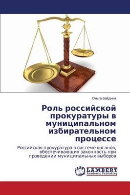 Rol' Rossiyskoy Prokuratury V Munitsipal'nom Izbiratel'nom Protsesse (Paperback)
