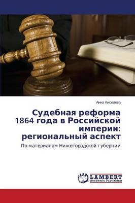 Sudebnaya Reforma 1864 Goda V Rossiyskoy Imperii: Regional'nyy Aspekt (Paperback)