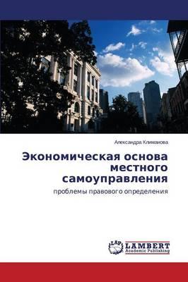 Ekonomicheskaya Osnova Mestnogo Samoupravleniya (Paperback)