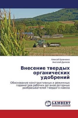 Vnesenie Tverdykh Organicheskikh Udobreniy (Paperback)