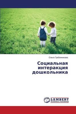 Sotsial'naya Interaktsiya Doshkol'nika (Paperback)