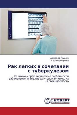 Rak Legkikh V Sochetanii S Tuberkulezom (Paperback)