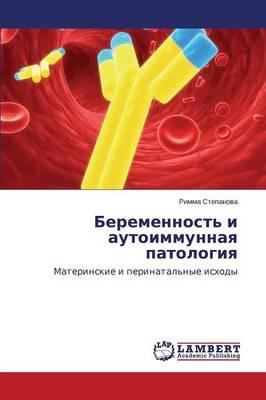 Beremennost' I Autoimmunnaya Patologiya (Paperback)