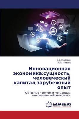 Innovatsionnaya Ekonomika: Sushchnost', Chelovecheskiy Kapital, Zarubezhnyy Opyt (Paperback)