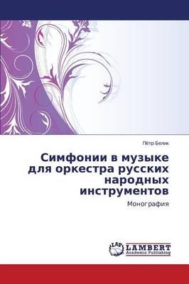 Simfonii V Muzyke Dlya Orkestra Russkikh Narodnykh Instrumentov (Paperback)