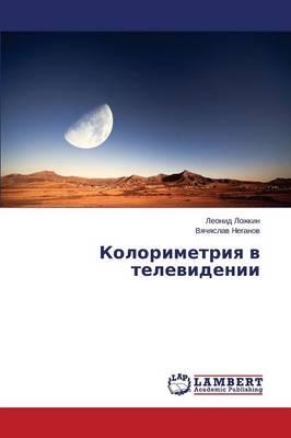Kolorimetriya V Televidenii (Paperback)