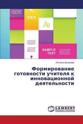 Formirovanie Gotovnosti Uchitelya K Innovatsionnoy Deyatel'nosti (Paperback)
