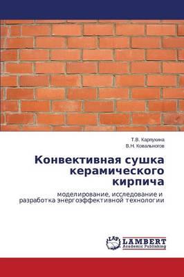 Konvektivnaya Sushka Keramicheskogo Kirpicha (Paperback)