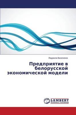 Predpriyatie V Belorusskoy Ekonomicheskoy Modeli (Paperback)