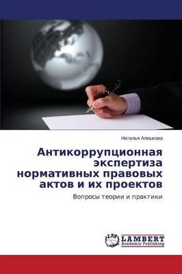 Antikorruptsionnaya Ekspertiza Normativnykh Pravovykh Aktov I Ikh Proektov (Paperback)