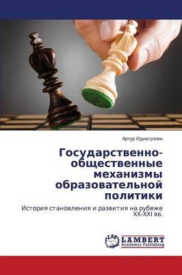 Gosudarstvenno-Obshchestvennye Mekhanizmy Obrazovatel'noy Politiki (Paperback)