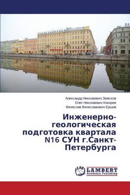 Inzhenerno-Geologicheskaya Podgotovka Kvartala N16 Sun G.Sankt-Peterburga (Paperback)