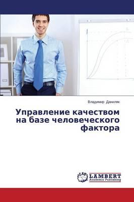 Upravlenie Kachestvom Na Baze Chelovecheskogo Faktora (Paperback)