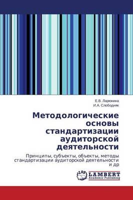 Metodologicheskie Osnovy Standartizatsii Auditorskoy Deyatel'nosti (Paperback)