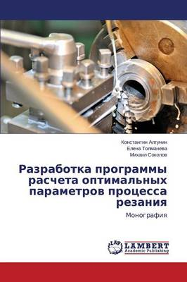 Razrabotka Programmy Rascheta Optimal'nykh Parametrov Protsessa Rezaniya (Paperback)