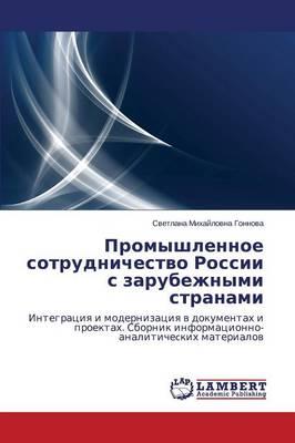 Promyshlennoe Sotrudnichestvo Rossii S Zarubezhnymi Stranami (Paperback)