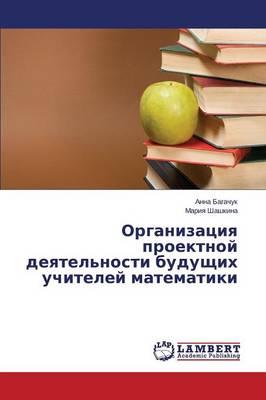 Organizatsiya Proektnoy Deyatel'nosti Budushchikh Uchiteley Matematiki (Paperback)