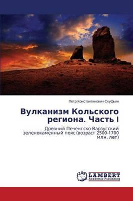 Vulkanizm Kol'skogo Regiona. Chast' I (Paperback)