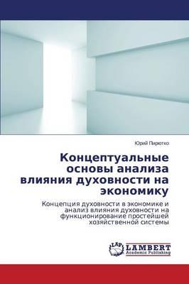 Kontseptual'nye Osnovy Analiza Vliyaniya Dukhovnosti Na Ekonomiku (Paperback)