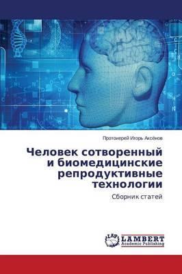 Chelovek Sotvorennyy I Biomeditsinskie Reproduktivnye Tekhnologii (Paperback)