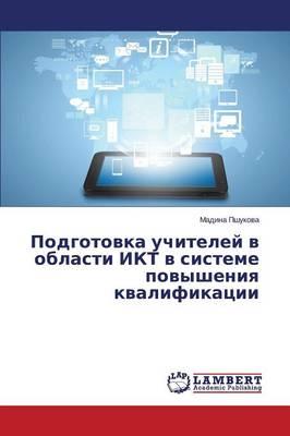 Podgotovka Uchiteley V Oblasti Ikt V Sisteme Povysheniya Kvalifikatsii (Paperback)