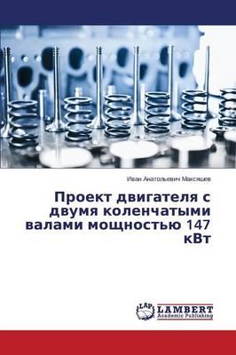 Proekt Dvigatelya S Dvumya Kolenchatymi Valami Moshchnost'yu 147 Kvt (Paperback)
