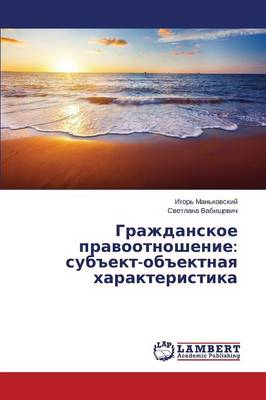 Grazhdanskoe Pravootnoshenie: Subekt-Obektnaya Kharakteristika (Paperback)