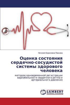 Otsenka Sostoyaniya Serdechno-Sosudistoy Sistemy Zdorovogo Cheloveka (Paperback)