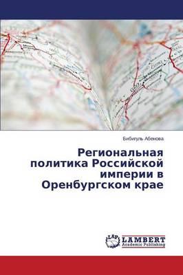 Regional'naya Politika Rossiyskoy Imperii V Orenburgskom Krae (Paperback)