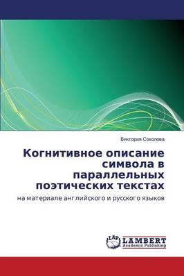 Kognitivnoe Opisanie Simvola V Parallel'nykh Poeticheskikh Tekstakh (Paperback)