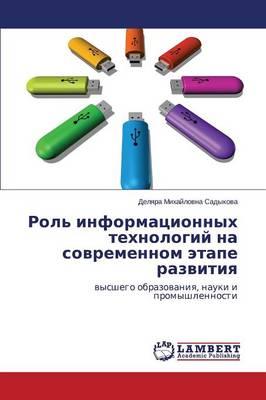 Rol' Informatsionnykh Tekhnologiy Na Sovremennom Etape Razvitiya (Paperback)