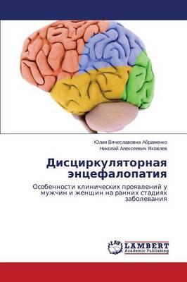 Distsirkulyatornaya Entsefalopatiya (Paperback)