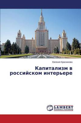 Kapitalizm V Rossiyskom Inter'ere (Paperback)