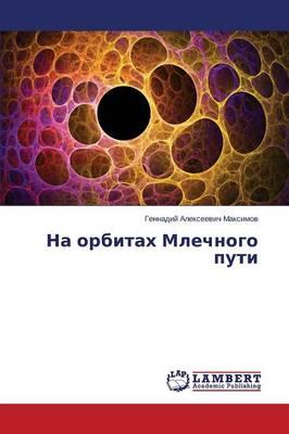 Na Orbitakh Mlechnogo Puti (Paperback)