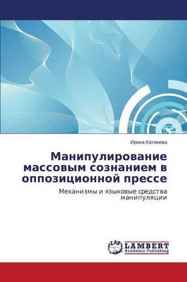 Manipulirovanie Massovym Soznaniem V Oppozitsionnoy Presse (Paperback)