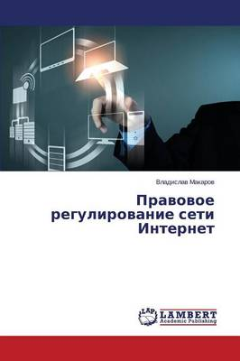 Pravovoe Regulirovanie Seti Internet (Paperback)